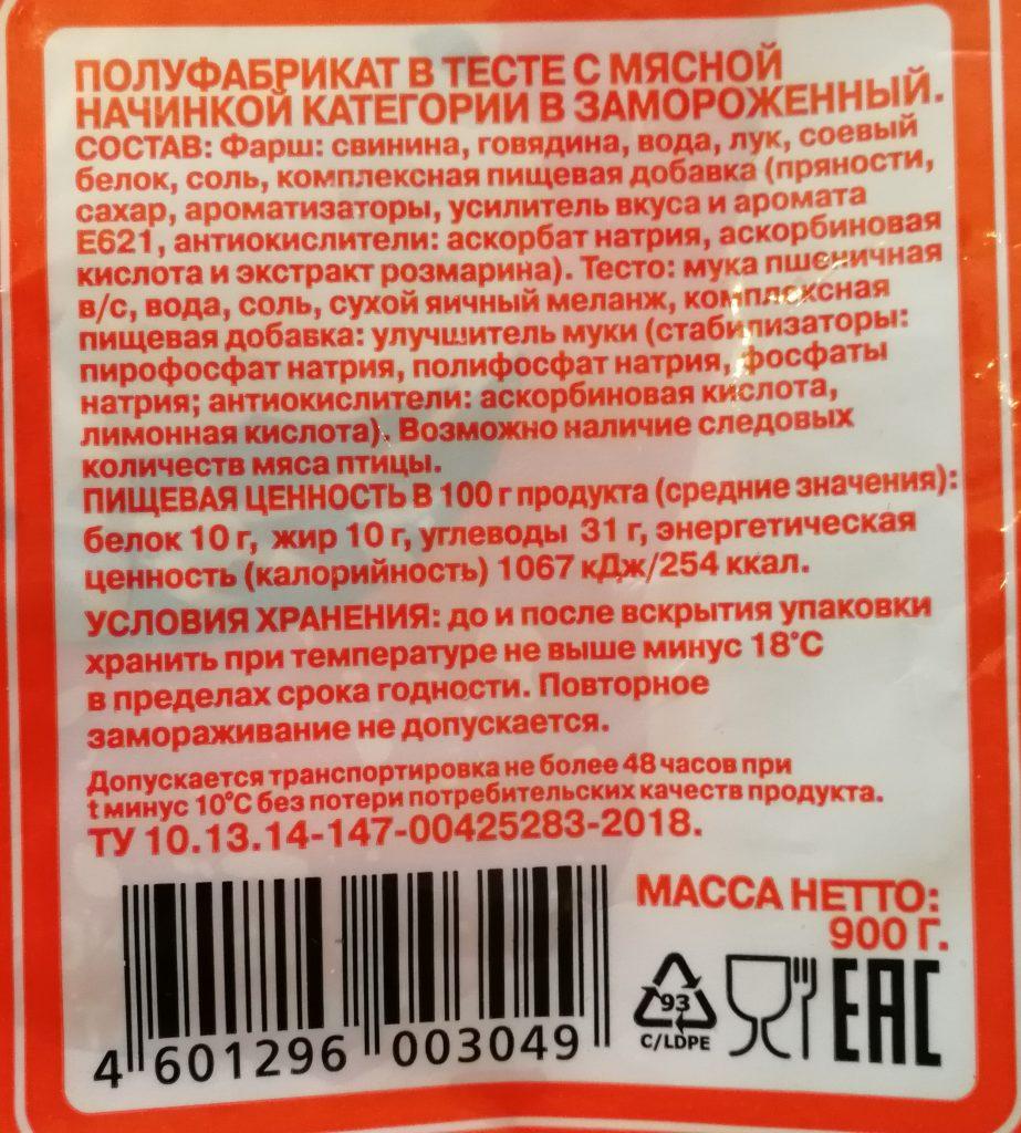 Пельмени останкинские традиционные оборотная сторона упаковки